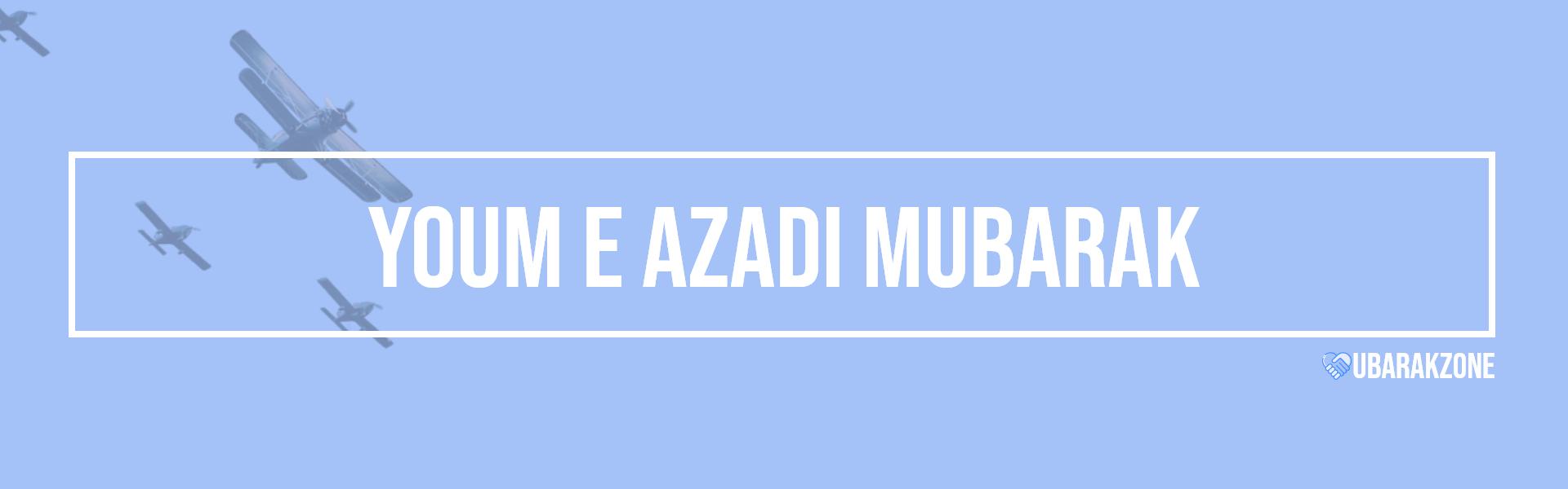 jashn e azadi youm e azadi mubarak wishes messages