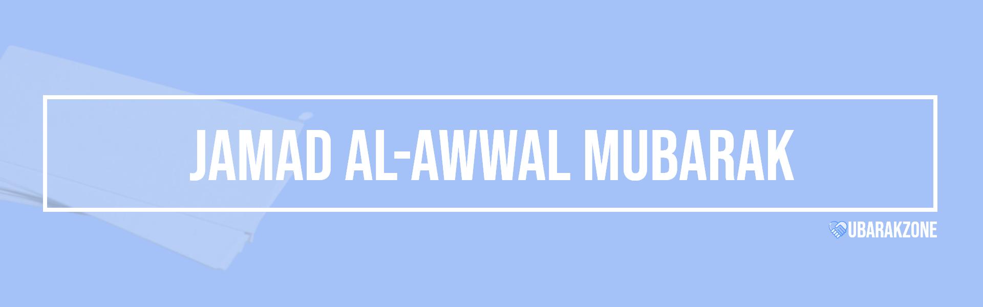 jamad al-awwal mubarak wishes messages